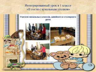 Интегрированный урок в 1 классе «В гости с кукольным уголком» Учителя начальн