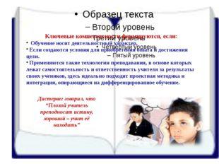 Ключевые компетентности формируются, если:  Обучение носит деятельностный х