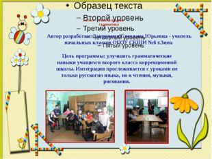 3 класс – Занимательная грамматика Автор разработки: Закружная Светлана Юрье