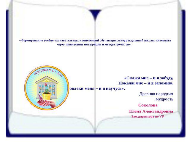 «Формирование учебно-познавательных компетенций обучающихся коррекционной шко...
