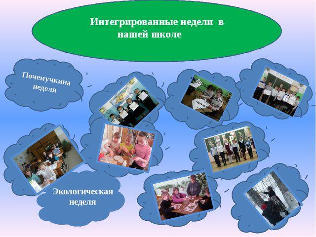 Почемучкина неделя Экологическая неделя Интегрированные недели в нашей школе