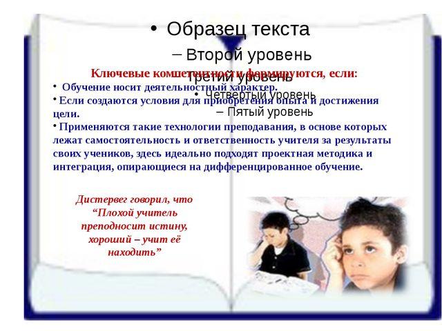 Ключевые компетентности формируются, если:  Обучение носит деятельностный х...