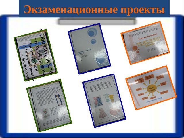 Экзаменационные проекты