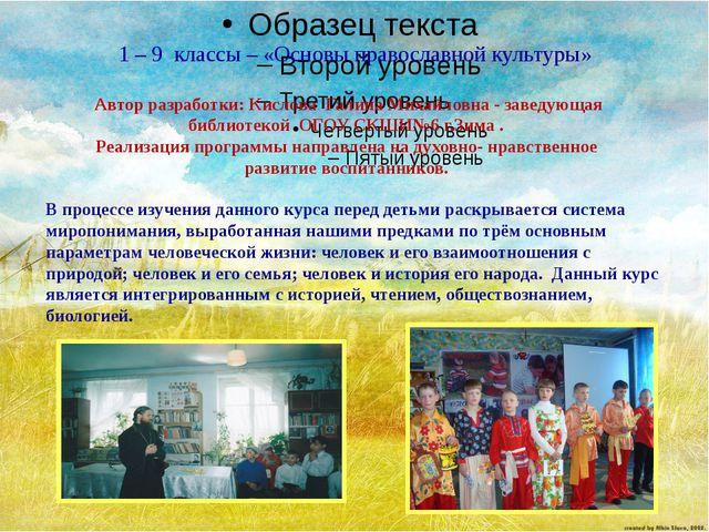 1 – 9 классы – «Основы православной культуры» Автор разработки: Кислова Галин...