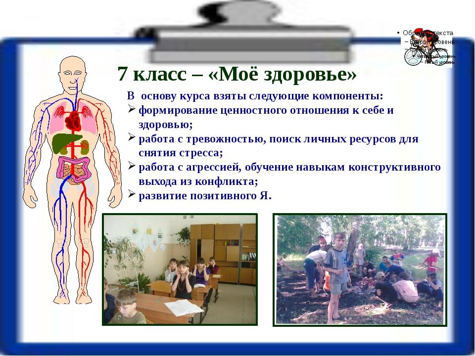 7 класс – «Моё здоровье» В основу курса взяты следующие компоненты: формирова...