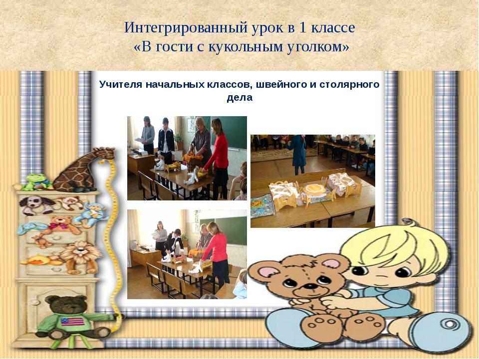 Интегрированный урок в 1 классе «В гости с кукольным уголком» Учителя начальн...