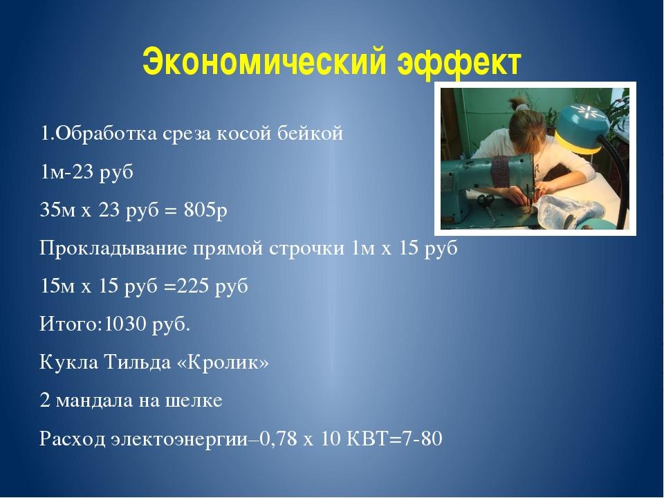 Экономический эффект 1.Обработка среза косой бейкой 1м-23 руб 35м x 23 руб =...