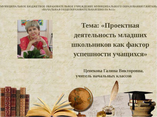 Тема: «Проектная деятельность младших школьников как фактор успешности учащих...
