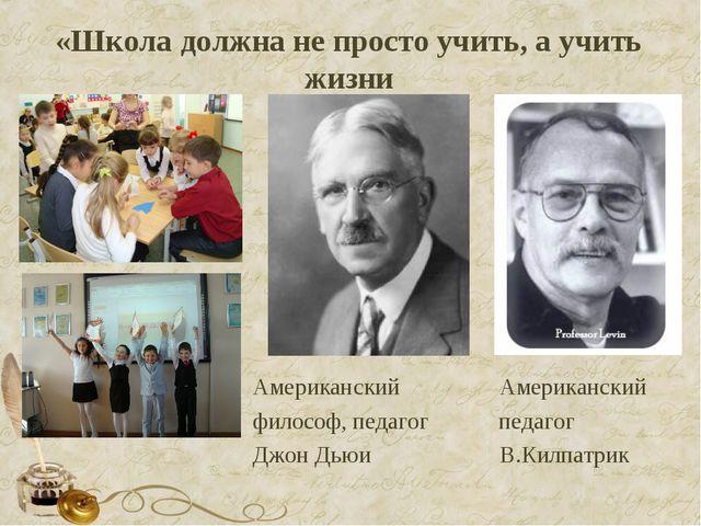 «Школа должна не просто учить, а учить жизни Американский Американский филосо...