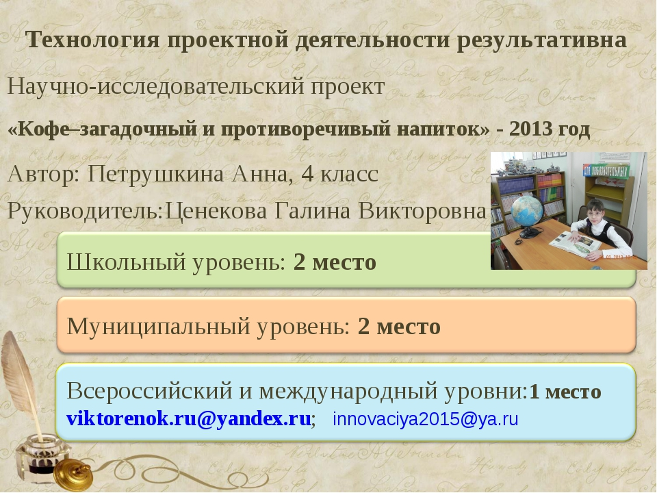 Технология проектной деятельности результативна Научно-исследовательский про...