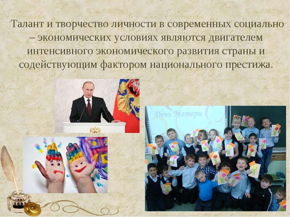 Талант и творчество личности в современных социально – экономических условия...