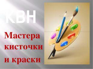 КВН Мастера кисточки и краски