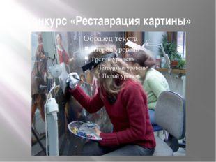 Конкурс «Реставрация картины»