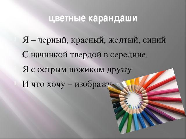цветные карандаши Я – черный, красный, желтый, синий С начинкой твердой в сер...