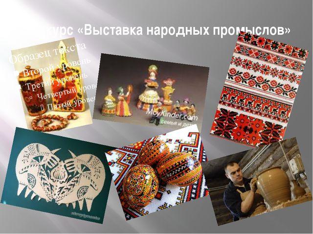 Конкурс «Выставка народных промыслов»