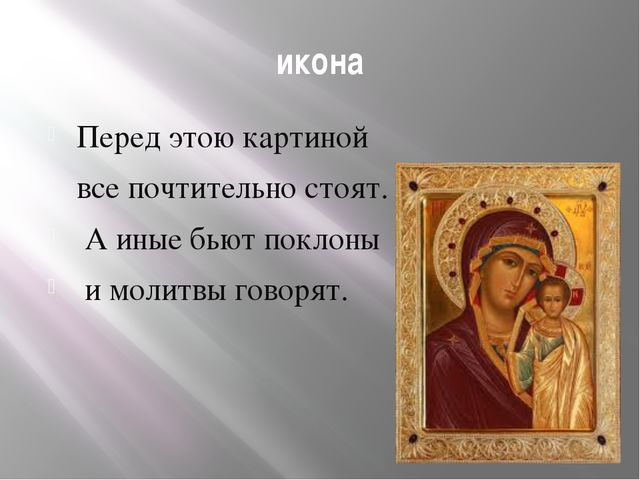 икона Перед этою картиной все почтительно стоят. А иные бьют поклоны и молитв...