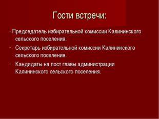 Гости встречи: - Председатель избирательной комиссии Калининского сельского п