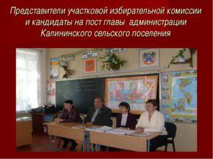 Представители участковой избирательной комиссии и кандидаты на пост главы адм