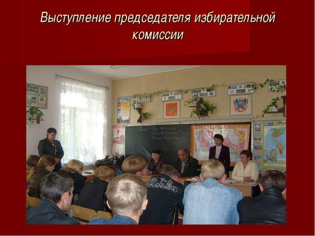 Выступление председателя избирательной комиссии