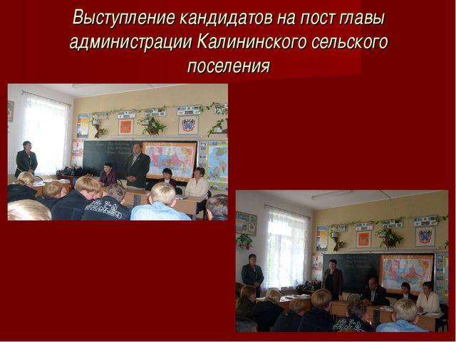 Выступление кандидатов на пост главы администрации Калининского сельского пос...