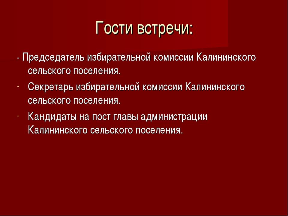 Гости встречи: - Председатель избирательной комиссии Калининского сельского п...