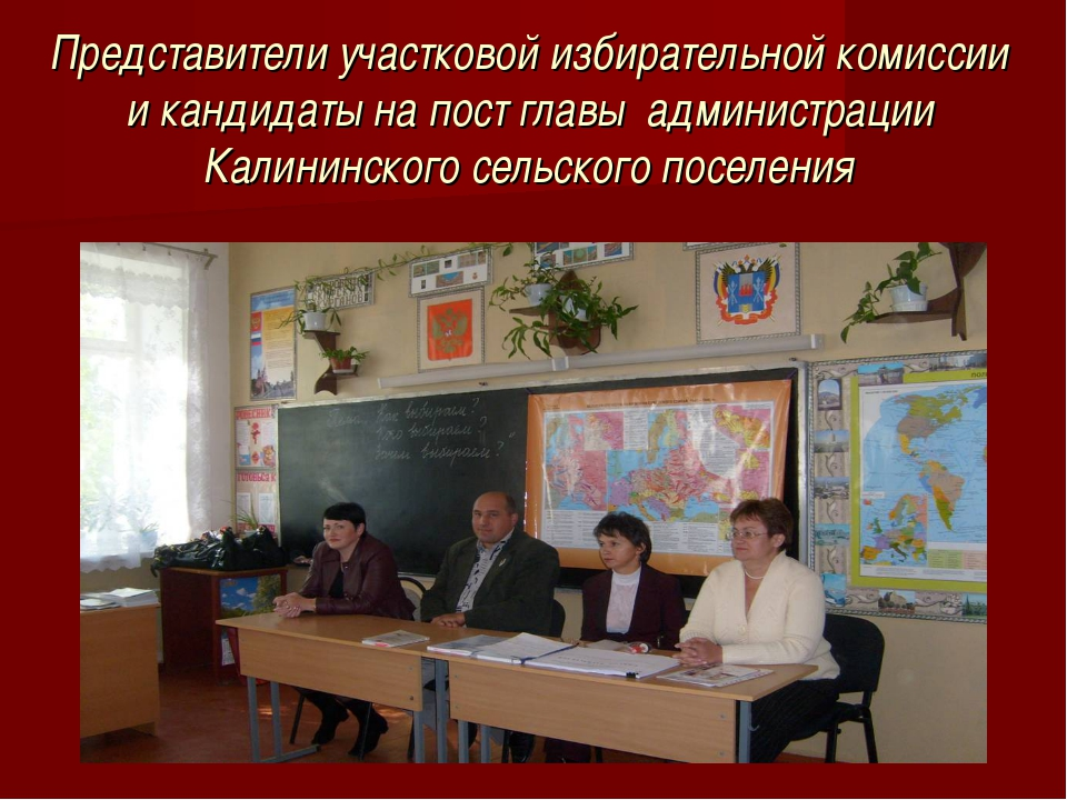 Представители участковой избирательной комиссии и кандидаты на пост главы адм...