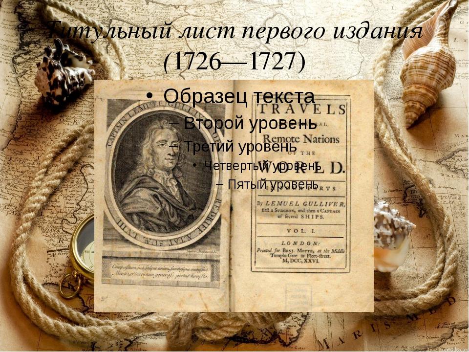 Титульный лист первого издания (1726—1727)