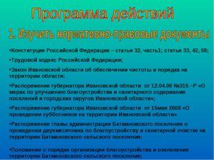 Конституция Российской Федерации – статья 32, часть1; статья 33, 42, 58; Труд