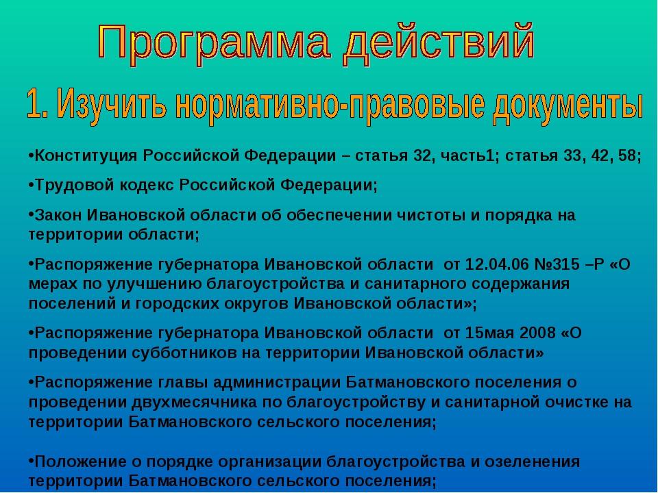 Конституция Российской Федерации – статья 32, часть1; статья 33, 42, 58; Труд...