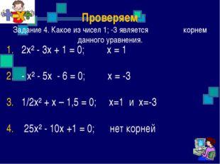 Проверяем Задание 4. Какое из чисел 1; -3 является корнем данного уравнения.
