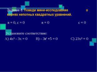 Задание 6. Поведи мини-исследование о корнях неполных квадратных уравнений. в
