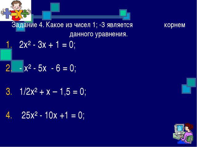 Задание 4. Какое из чисел 1; -3 является корнем данного уравнения. 1. 2х² -...