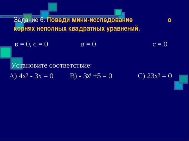 Задание 6. Поведи мини-исследование о корнях неполных квадратных уравнений. в...