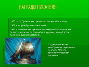 1903 год - Пушкинская премия за сборник «Листопад». 1909 – вторая Пушкинская