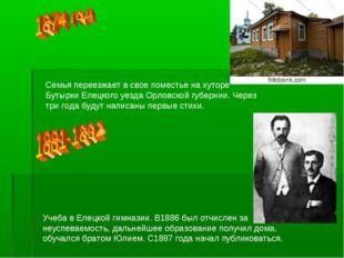 Семья переезжает в свое поместье на хуторе Бутырки Елецкого уезда Орловской г