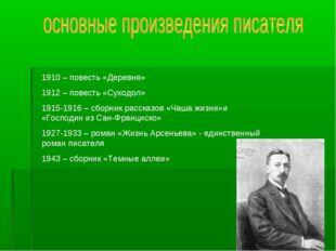 1910 – повесть «Деревня» 1912 – повесть «Суходол» 1915-1916 – сборник рассказ