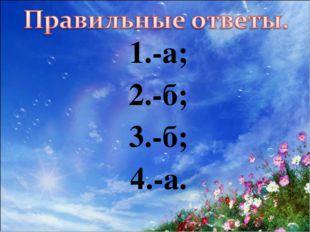 1.-а; 2.-б; 3.-б; 4.-а.