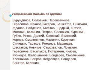 Распределите фамилии по группам: Бурундинов, Соловьев, Перевозчиков, Герасим