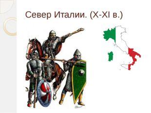 Север Италии. (X-XI в.)
