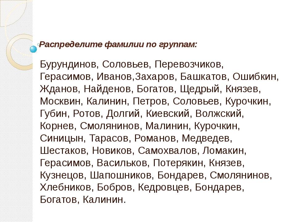Распределите фамилии по группам: Бурундинов, Соловьев, Перевозчиков, Герасим...