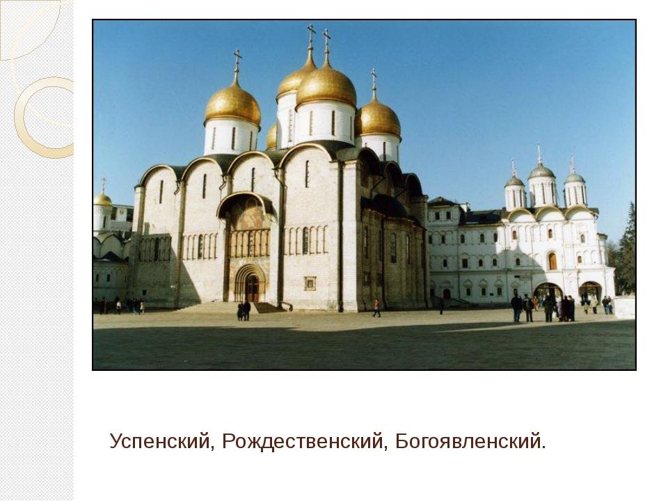 Успенский, Рождественский, Богоявленский.