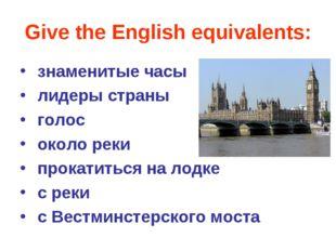 Give the English equivalents: знаменитые часы лидеры страны голос около реки