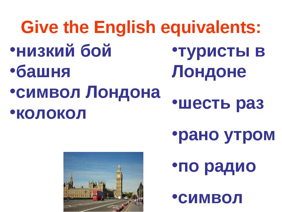 Give the English equivalents: туристы в Лондоне шесть раз рано утром по радио...