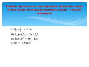 Найдите критические точки функции, определите, какие из них являются точками