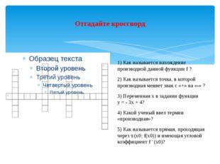 Отгадайте кроссворд 1) Как называется нахождение производной данной функции f