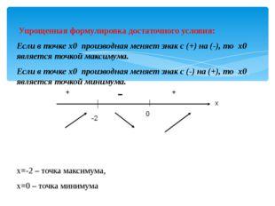 Упрощенная формулировка достаточного условия: Если в точке х0 производная ме