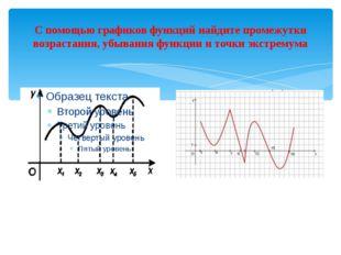 С помощью графиков функций найдите промежутки возрастания, убывания функции и