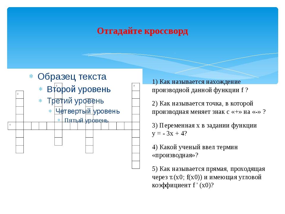 Отгадайте кроссворд 1) Как называется нахождение производной данной функции f...