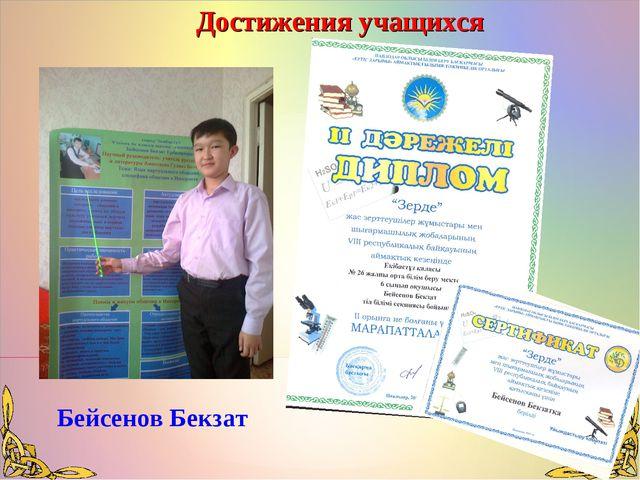 Достижения учащихся Бейсенов Бекзат