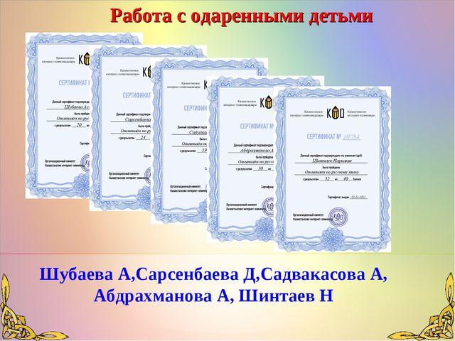 Работа с одаренными детьми Шубаева А,Сарсенбаева Д,Садвакасова А, Абдрахманов...